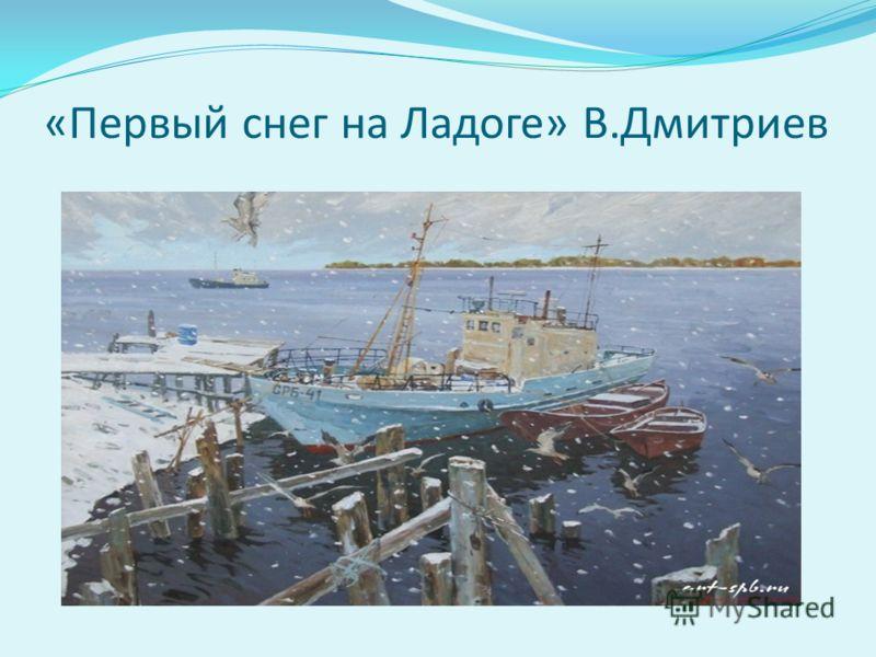 «Первый снег на Ладоге» В.Дмитриев