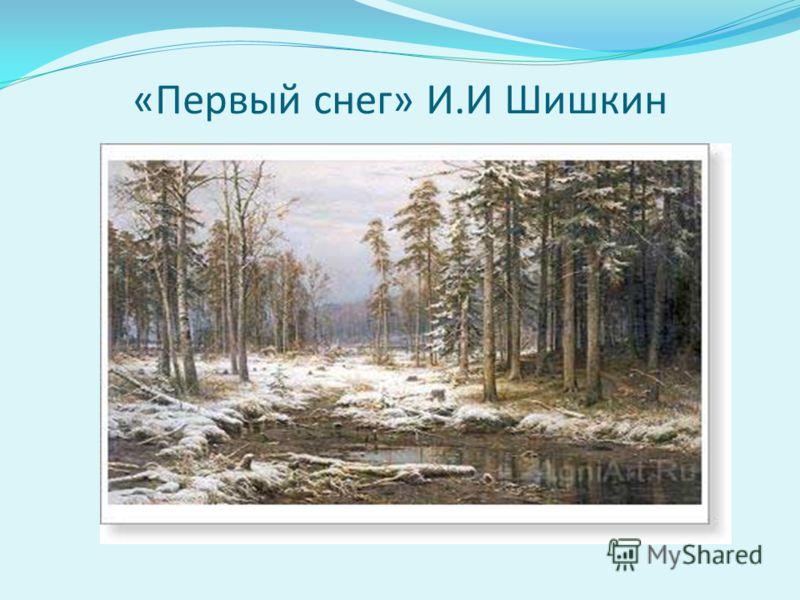 «Первый снег» И.И Шишкин