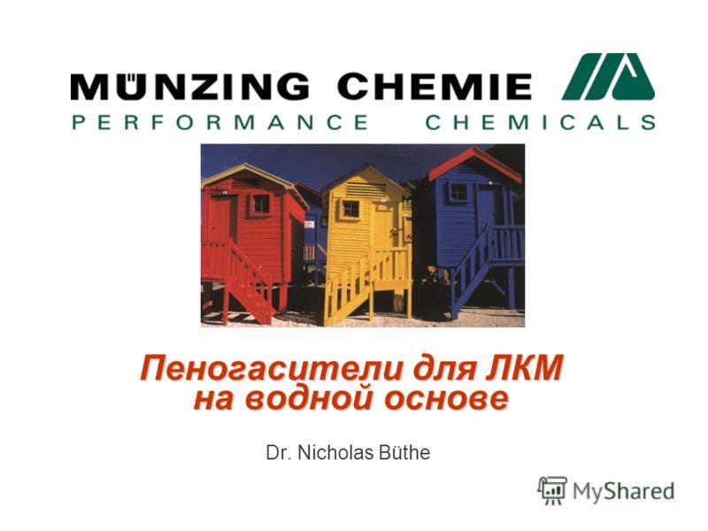 Пеногасители для ЛКМ на водной основе Dr. Nicholas Büthe