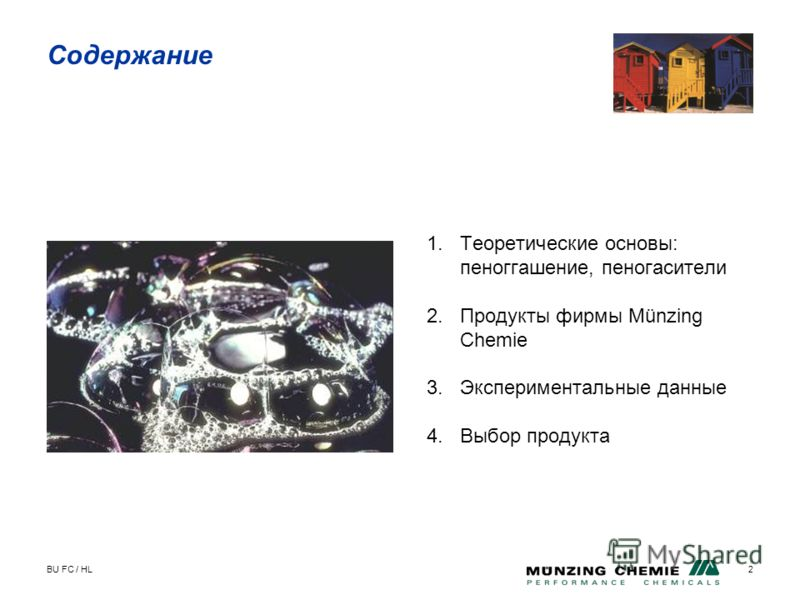 BU FC / HL2 Содержание 1.Теоретические основы: пеноггашение, пеногасители 2.Продукты фирмы Мünzing Chemie 3.Экспериментальные данные 4.Выбор продукта
