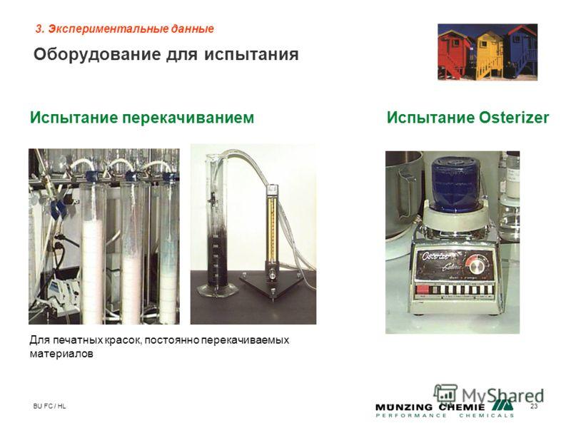 BU FC / HL23 3. Экспериментальные данные Оборудование для испытания Испытание перекачиванием Для печатных красок, постоянно перекачиваемых материалов Испытание Osterizer