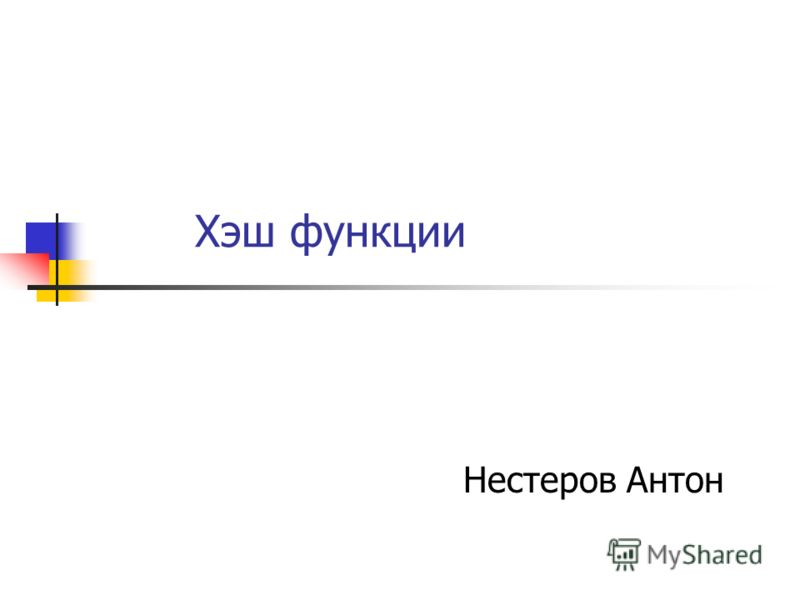 Хэш функции Нестеров Антон