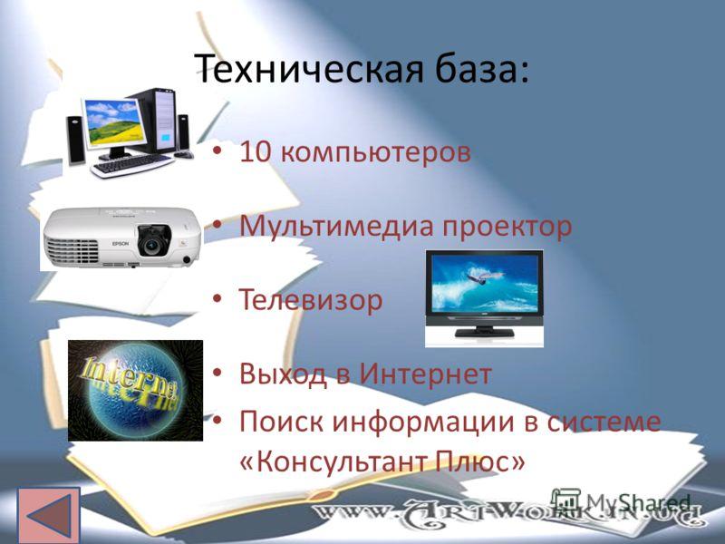 Техническая база: 10 компьютеров Мультимедиа проектор Телевизор Выход в Интернет Поиск информации в системе «Консультант Плюс»