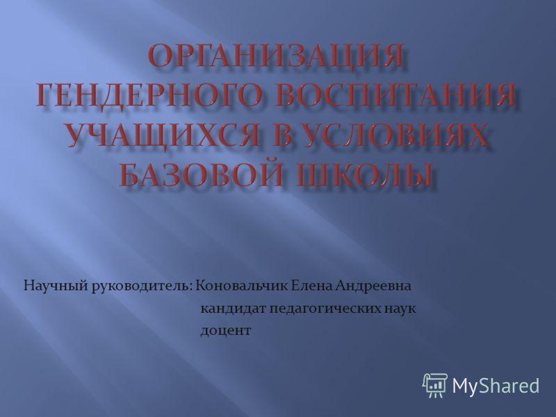 Научный руководитель: Коновальчик Елена Андреевна кандидат педагогических наук доцент