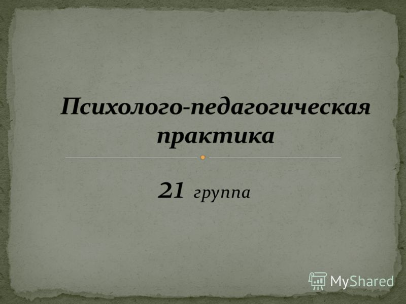 21 группа