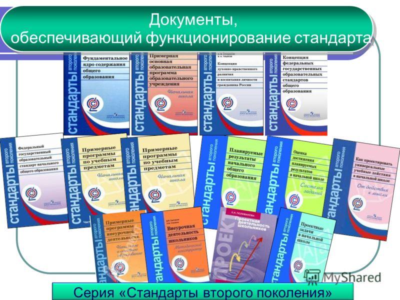 Серия «Стандарты второго поколения» Документы, обеспечивающий функционирование стандарта Документы, обеспечивающий функционирование стандарта