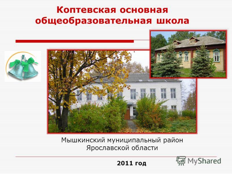 Мышкинский муниципальный район Ярославской области Коптевская основная общеобразовательная школа 2011 год