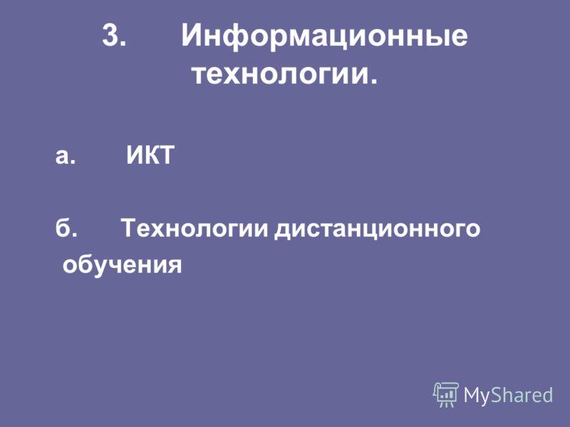 3. Информационные технологии. а. ИКТ б. Технологии дистанционного обучения
