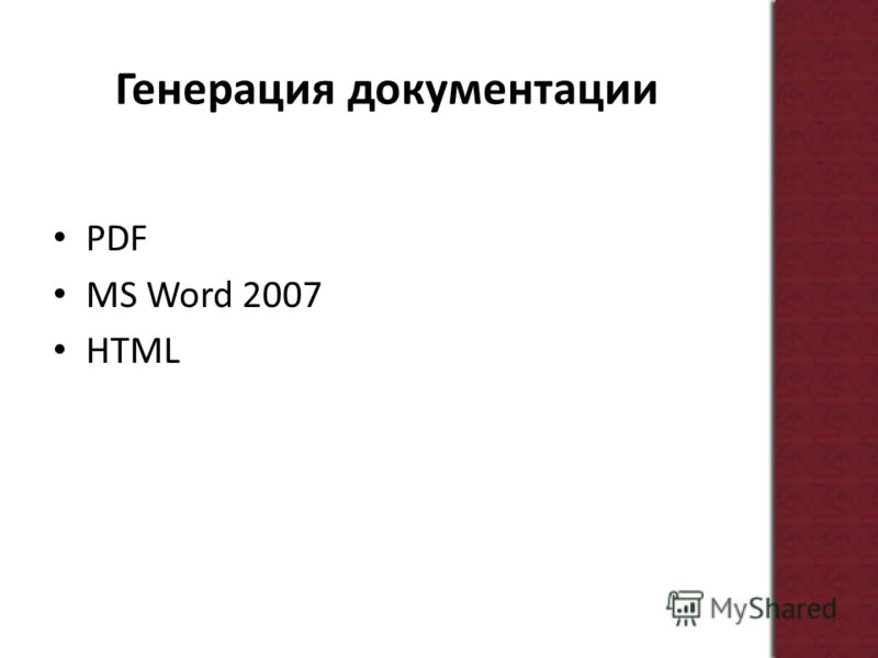 Генерация документации PDF MS Word 2007 HTML