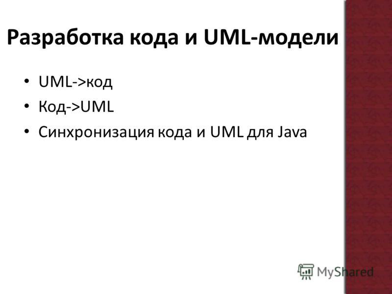 Разработка кода и UML-модели UML->код Код->UML Синхронизация кода и UML для Java