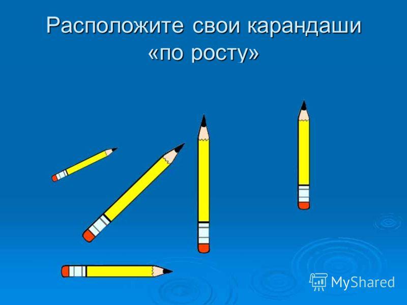 Расположите свои карандаши «по росту»