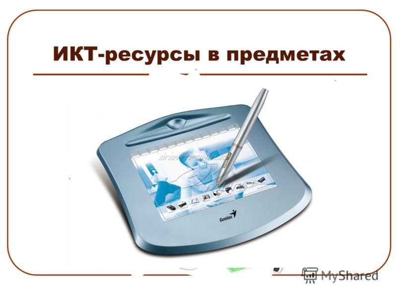 ИКТ-ресурсы в предметах