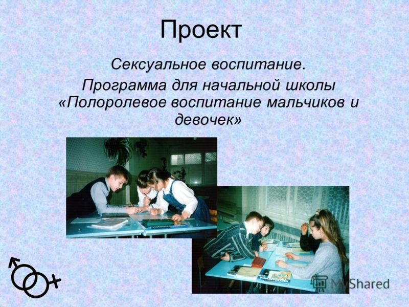 Проект Сексуальное воспитание. Программа для начальной школы «Полоролевое воспитание мальчиков и девочек»