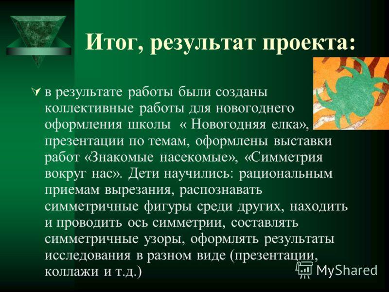 Продолжительность:1 месяц. Время: 7 уроков. Предметные области: математика, трудовое обучение, естествознание, русский язык.