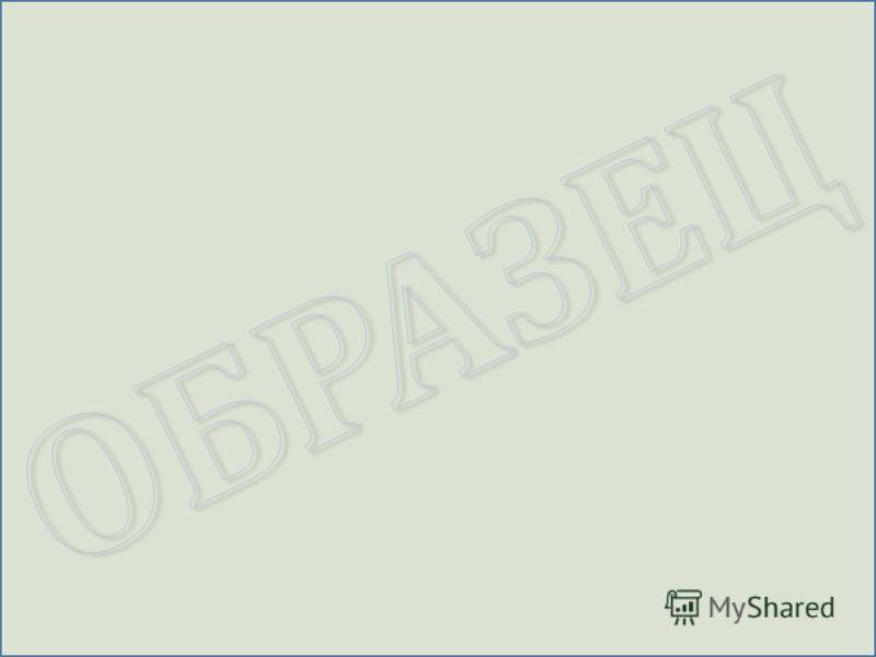 БАВДГЕЗЁЖЙИ КМЛНПОРТСУ Х Ф ЦШЧЩЫЪЬЮЭЯ Алфавит:Панель управления: Подсказка 2 Подсказка 1 Слово: Далее РАСПУТИН Р А СП УТ И Н Подсказка 1 Подсказка 2 Начало ХХ века Лицо, приближённое к царской фамилии история