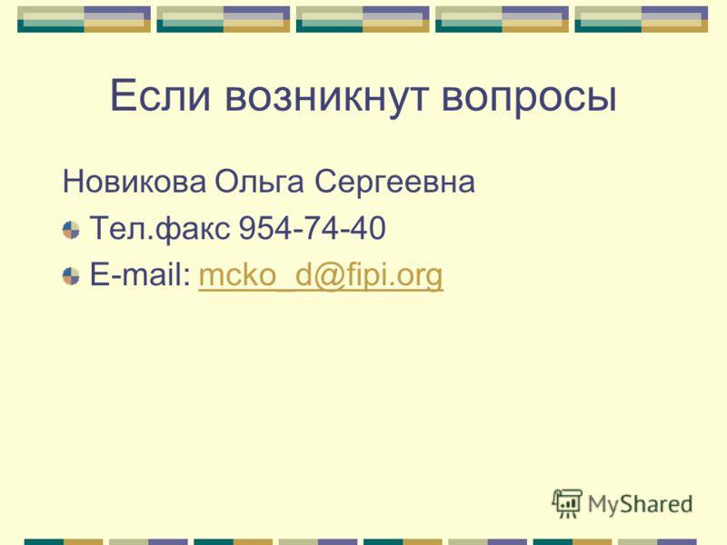 Если возникнут вопросы Новикова Ольга Сергеевна Тел.факс 954-74-40 E-mail: mcko_d@fipi.orgmcko_d@fipi.org