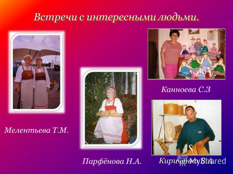 Встречи с интересными людьми. Мелентьева Т.М. Канноева С.З Парфёнова Н.А. Кириченко В.А.