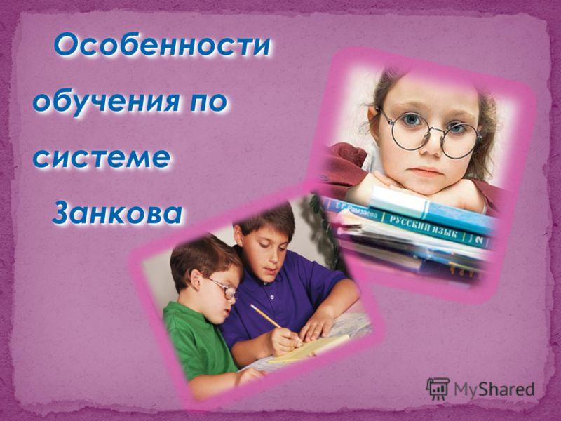 Особенности обучения по системе Занкова Занкова