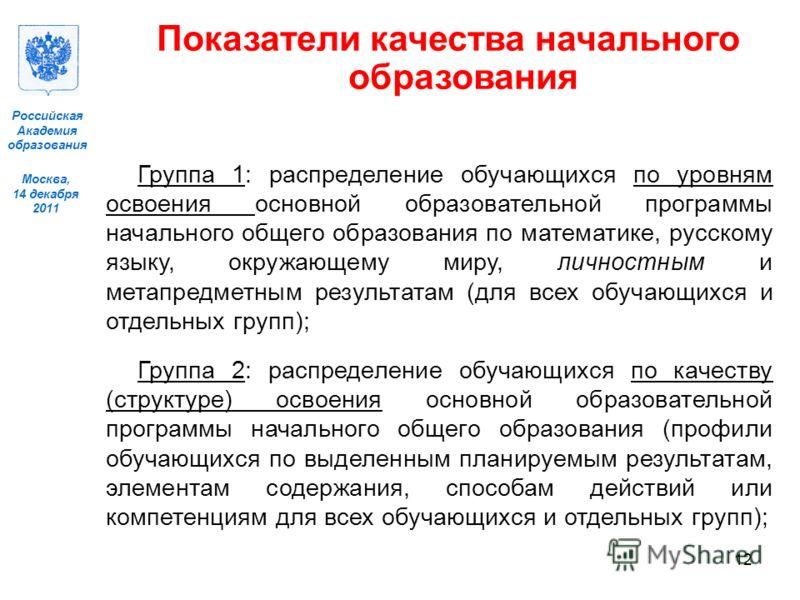 Москва, 14 декабря 2011 Российская Академия образования Показатели качества начального образования Группа 1: распределение обучающихся по уровням освоения основной образовательной программы начального общего образования по математике, русскому языку,