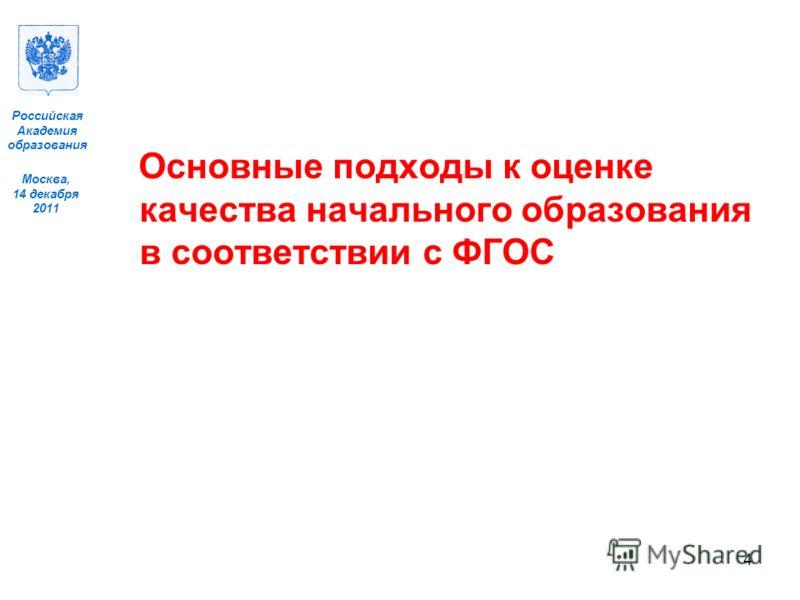 Москва, 14 декабря 2011 Российская Академия образования Основные подходы к оценке качества начального образования в соответствии с ФГОС 4