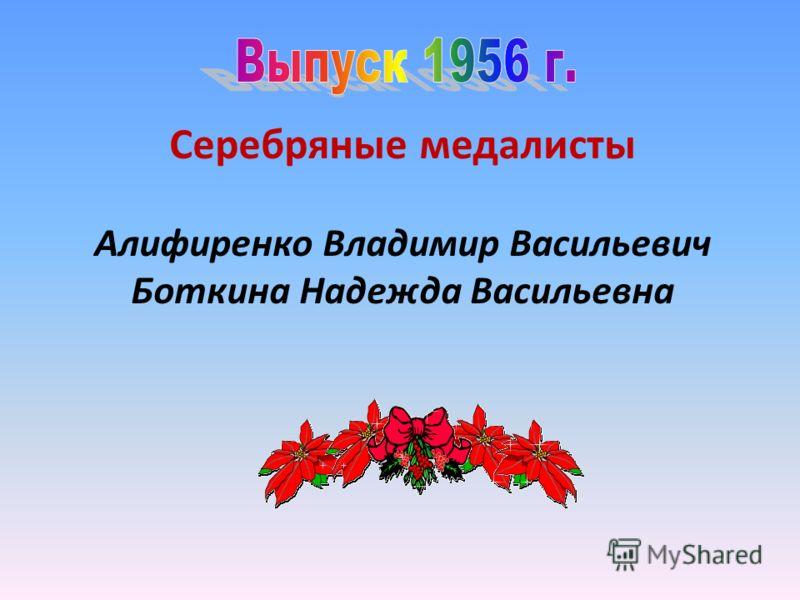 Серебряные медалисты Алифиренко Владимир Васильевич Боткина Надежда Васильевна