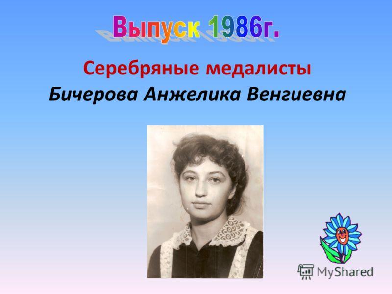 Серебряные медалисты Бичерова Анжелика Венгиевна