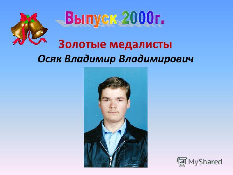 Золотые медалисты Осяк Владимир Владимирович