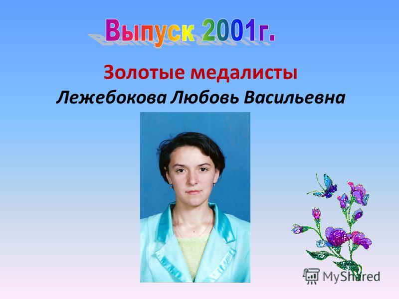 Золотые медалисты Лежебокова Любовь Васильевна