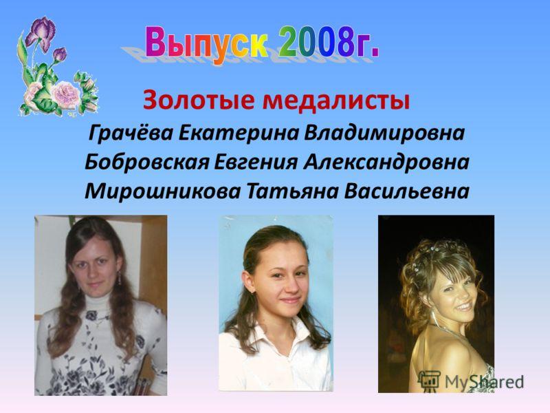 Грачёва Екатерина Владимировна Бобровская Евгения Александровна Мирошникова Татьяна Васильевна