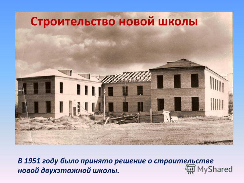 Строительство новой школы В 1951 году было принято решение о строительстве новой двухэтажной школы.