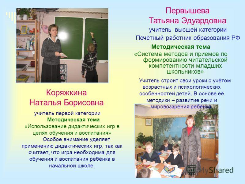 Коряжкина Наталья Борисовна учитель первой категории Методическая тема «Использование дидактических игр в целях обучения и воспитания» Особое внимание уделяет применению дидактических игр, так как считает, что игра необходима для обучения и воспитани