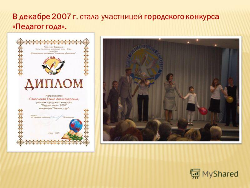 В декабре 2007 г. стала участницей городского конкурса «Педагог года».