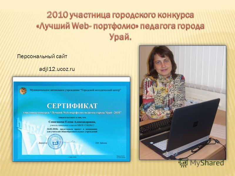 Персональный сайт adjl12.ucoz.ru