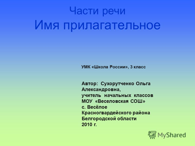 Презентация 3 Класс Имя Прилагательное Школа России