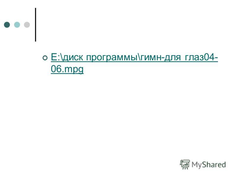E:\диск программы\гимн-для глаз04- 06.mpg E:\диск программы\гимн-для глаз04- 06.mpg