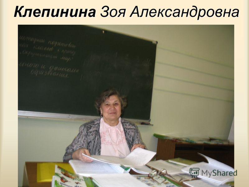 Клепинина Зоя Александровна