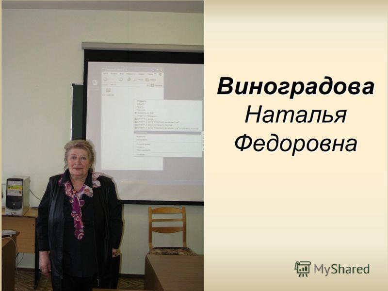 Виноградова Наталья Федоровна