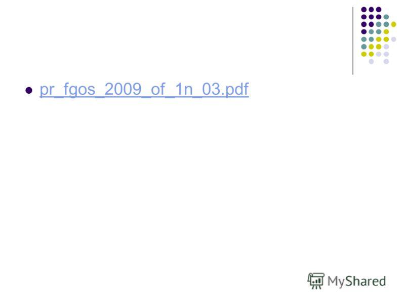 pr_fgos_2009_of_1n_03.pdf