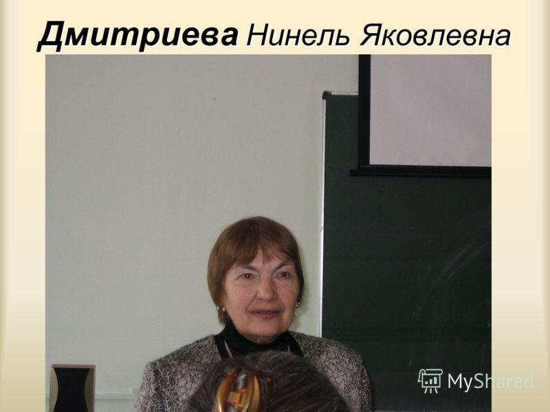 Дмитриева Нинель Яковлевна