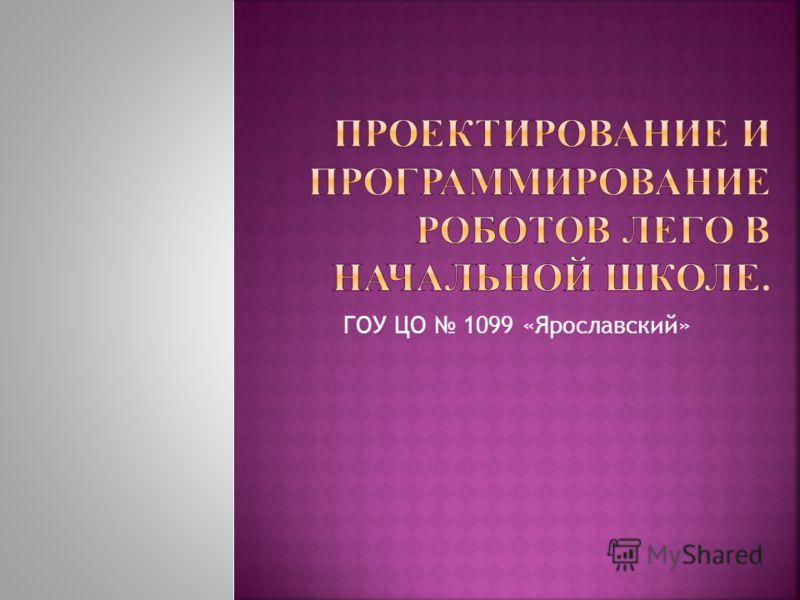 ГОУ ЦО 1099 «Ярославский»