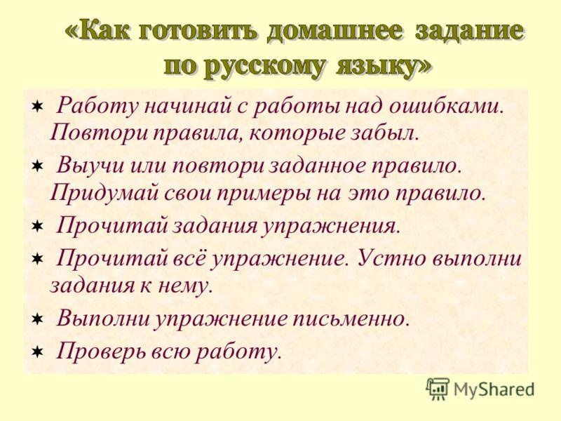 Как сделать домашнюю работу по русскому языку 3 класс 2 часть