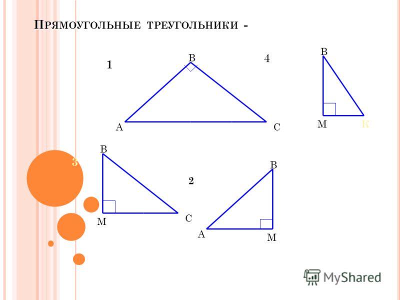 ПРЯМОУГОЛЬНЫЕ ТРЕУГОЛЬНИКИ - 4 А В С 1 А В М 2 В С М 3 В МК 4