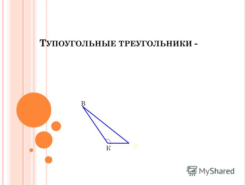 В С К ТУПОУГОЛЬНЫЕ ТРЕУГОЛЬНИКИ - 1