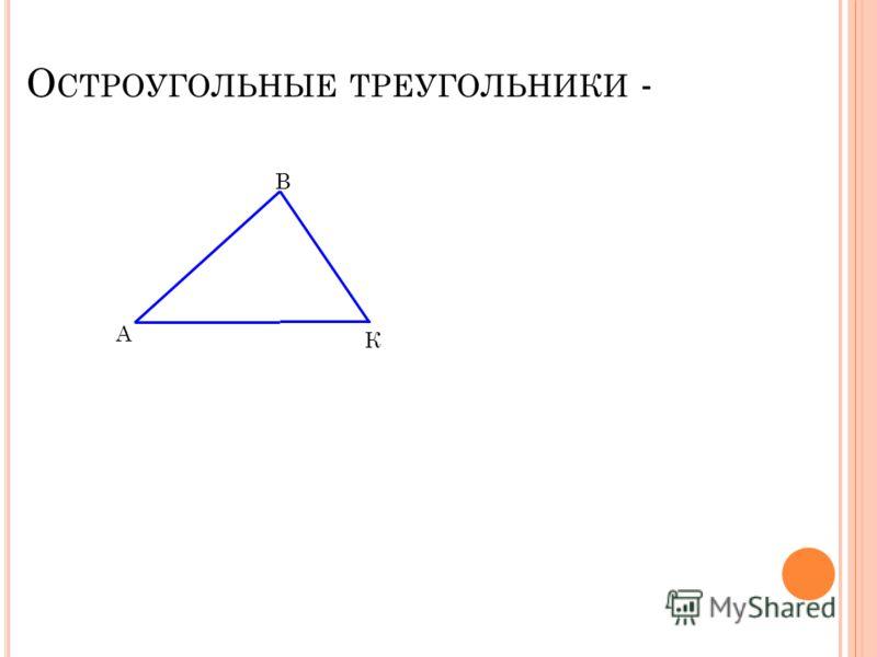 О СТРОУГОЛЬНЫЕ ТРЕУГОЛЬНИКИ - 1 А В К