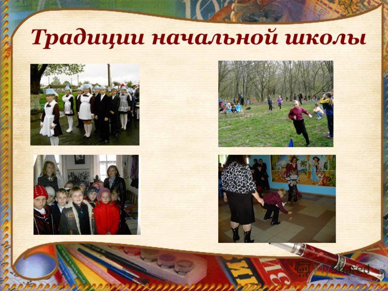 Традиции начальной школы