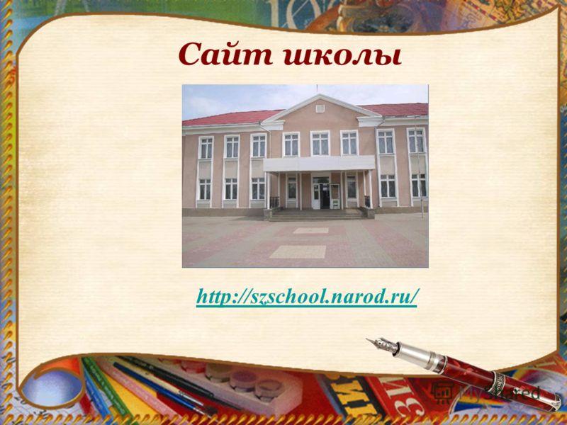 Сайт школы http://szschool.narod.ru/