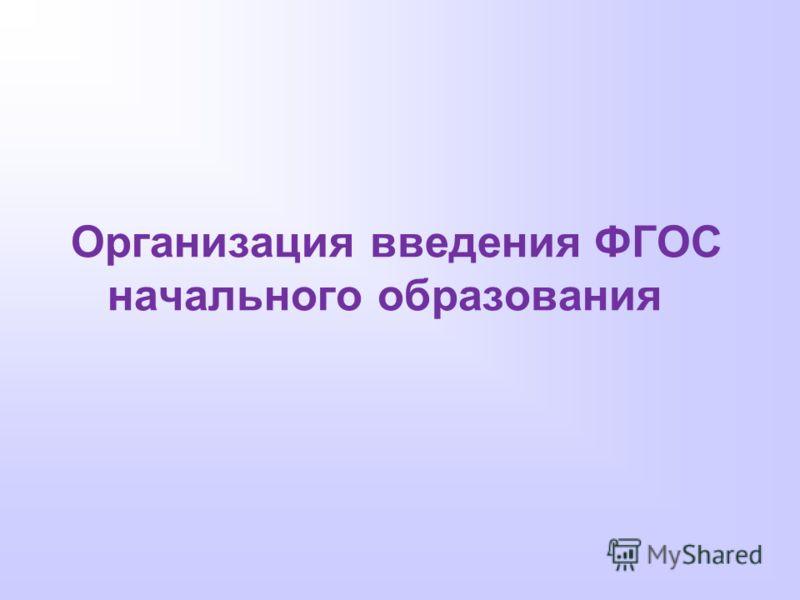 Организация введения ФГОС начального образования