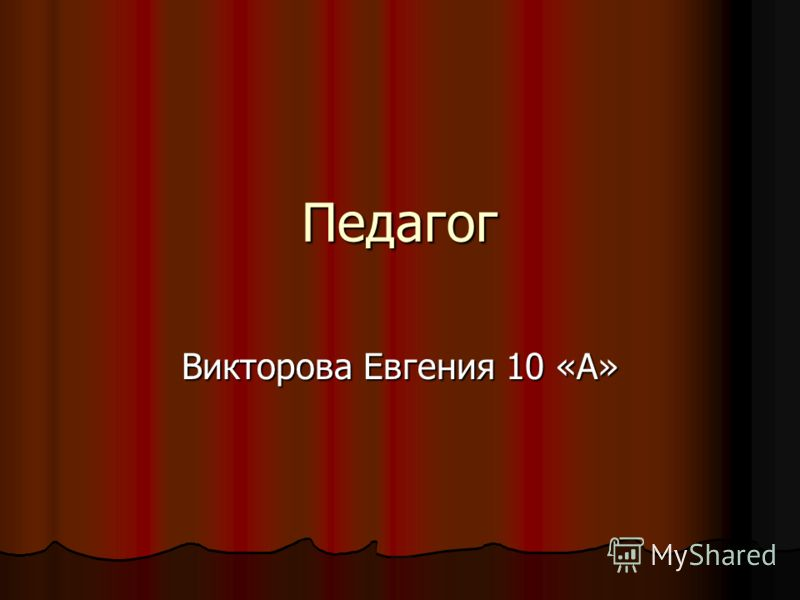 Педагог Викторова Евгения 10 «А»