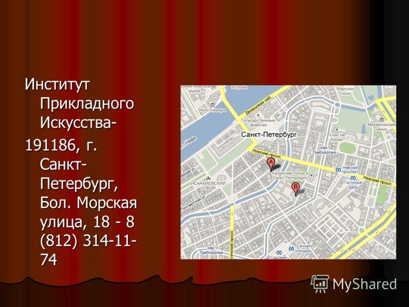 Институт Прикладного Искусства- 191186, г. Санкт- Петербург, Бол. Морская улица, 18 - 8 (812) 314-11- 74