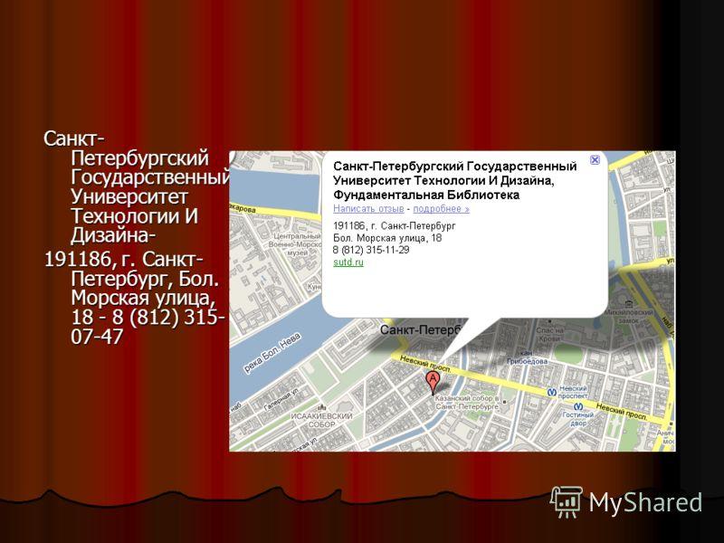 Санкт- Петербургский Государственный Университет Технологии И Дизайна- 191186, г. Санкт- Петербург, Бол. Морская улица, 18 - 8 (812) 315- 07-47